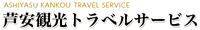 芦安観光トラベルサービス